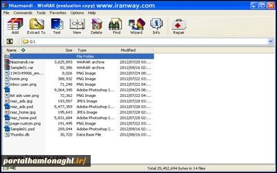WinRAR 4.20 فشرده سازی فایل ها