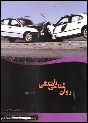 کتاب روان شناسی رانندگی